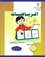تحميل كتاب الرياضيات للصف الخامس الابتدائى الترم الاول