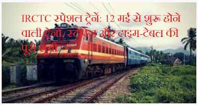 IRCTC special trains: Full list of trains, stoppages & time-table starting from May 12