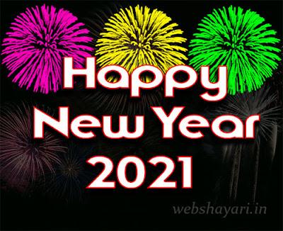 happy new year 2021 happy new year