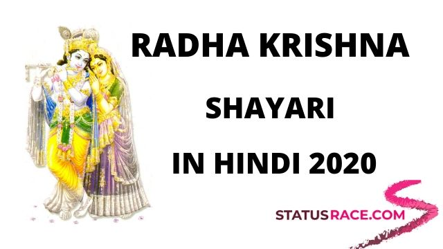 Radha Krishna Status in Hindi || Radha Krishna Shayari 2020 Collection