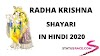 Radha Krishna Status in Hindi || Radha Krishna Shayari 2020 Collection