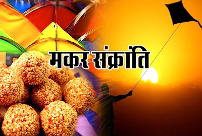 Happy makar sankranti Delhi images
