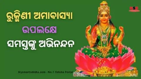 2021 Rukmini Amavasya Odia HD Wallpapers Free Download