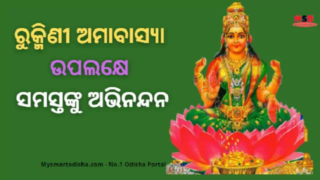 Rukmini Amavasya Odia HD Wallpapers