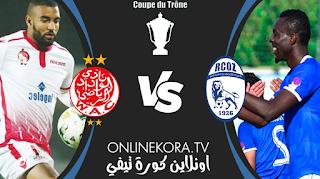 مشاهدة مباراة سريع وادي زم والوداد الرياضي بث مباشر اليوم 02-03-2021 في كأس العرش المغربي