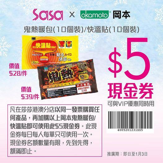 Sasa: 暖包暖貼 $5現金券