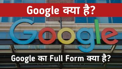 Google क्या है? Google का Full Form