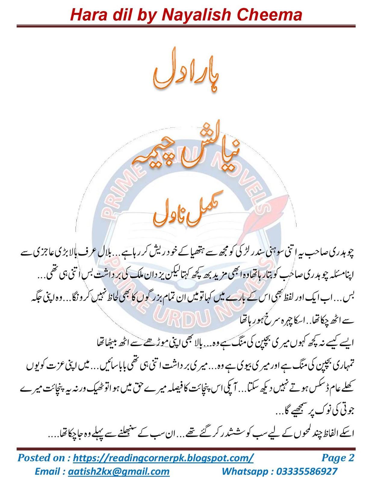 Hara Dil By Nayalish Cheema Complete Forced Marriage Urdu Novel