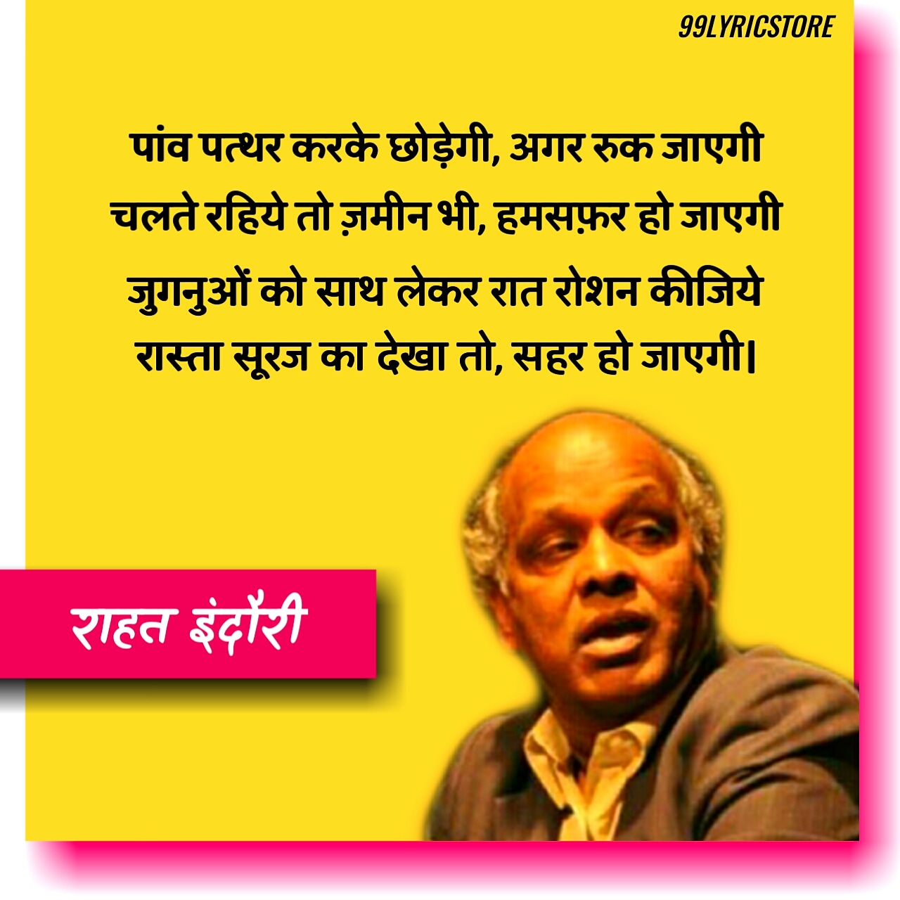 'Zindagi ki har kahani beasar ho jayegi' written and performed by Rahat Indori. This poetry is best Ghazal and Shayari of Rahat Indori.