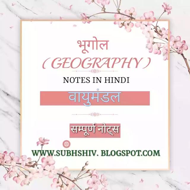 वायुमंडल notes in hindi , vayumandal तथा वायुमंडल की संरचना Download pdf Notes in hindi  , Atmosphere and atmosphere layers notes in hindi pdf