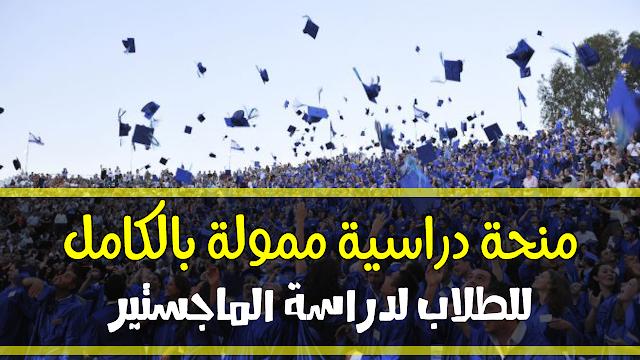 قدم الآن على منحة Erasmus Mundus للحصول على درجة الماجستير 2020 (ممولة بالكامل)