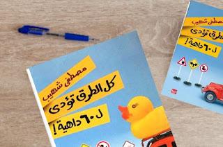 تحميل كتاب كل الطرق تؤدي ل60 داهية pdf تأليف مصطفى شهيب برابط مباشر