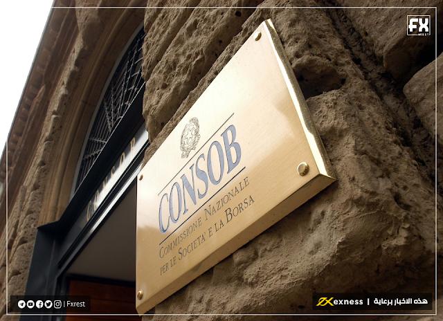 هيئة Consob التنظيمية في إيطاليا تحظر خمس مواقع تقدم خدمات مالية غير مُصرّح بها وتصل إلي 474 موقع محظور