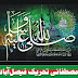 ہفتہ عشق رسول ﷺ منانے کا اعلان ۔ پیر نورالحق قادری وفاقی وزیر مذہبی امور