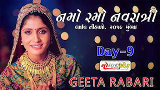 Live : Namo Ramo Navratri Day-09 | Geeta Rabari | Mumbai-2019