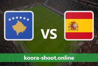 بث مباشر مباراة اسبانيا وكوسوفو اليوم بتاريخ 31-03-2021