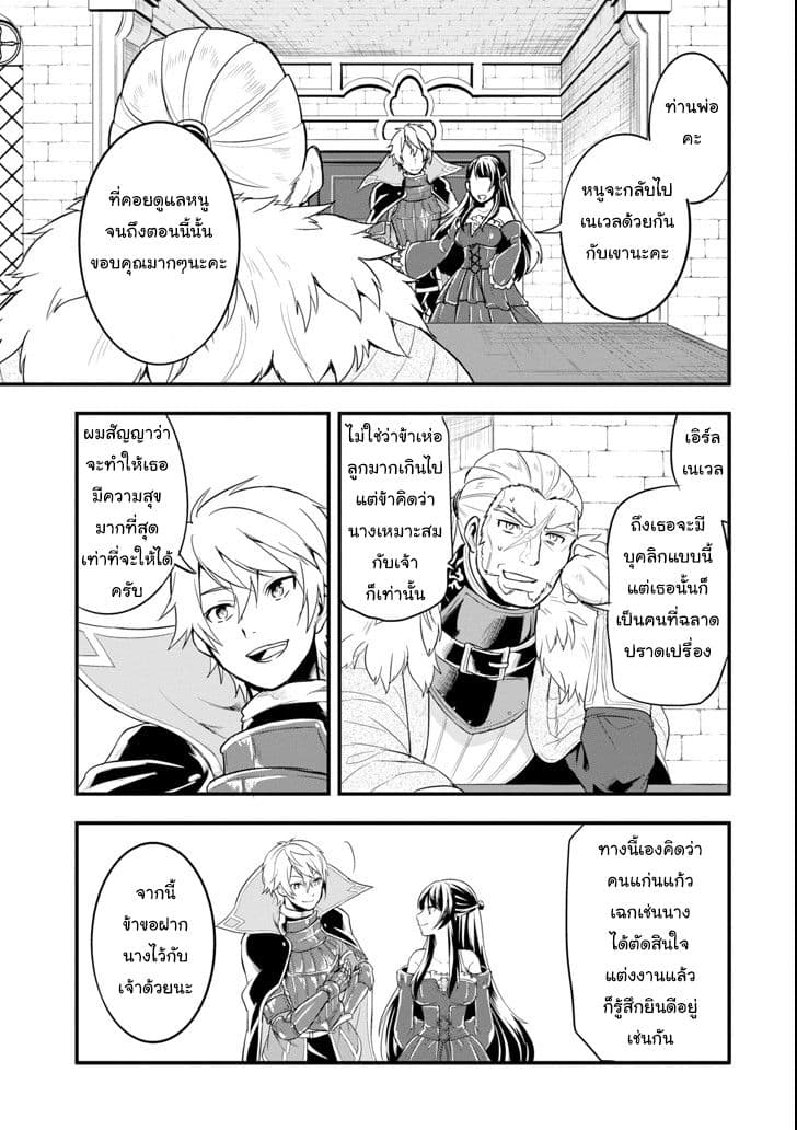 อ่านการ์ตูน Oda Nobunaga to Iu Nazo no Shokugyo ga Mahou Kenshi yori Cheat Dattanode Oukoku wo Tsukuru Koto ni Shimashita ตอนที่ 8 หน้าที่ 7