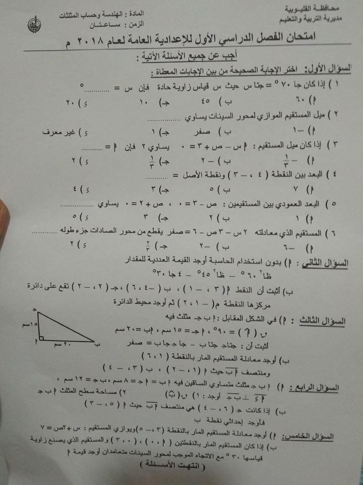 ورقة امتحان الهندسة الرسمية للشهادة الاعدادية الفصل الدراسي الاول 2018/2017 محافظة القليوبية