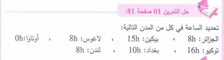حل تمرين 1 صفحة 81 رياضيات للسنة الأولى متوسط الجيل الثاني