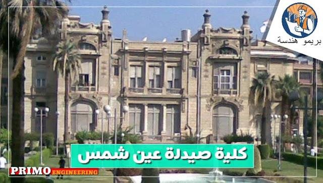 تعرف علي كلية الصيدلة جامعة عين شمس وتنسيق كليات الجامعة وشروط القبول بالمدينة الجامعية