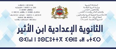 ملف مفتوح بصيغة PSD لكتابة يافطة المؤسسة بالعريبة و الأمازيغية بواسطة الفوتوشوب .