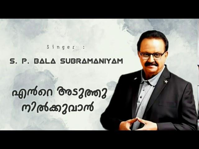 Ente Aduthu Nilkuvan Yesunde Lyrics | Malayalam Christian Song | SPB