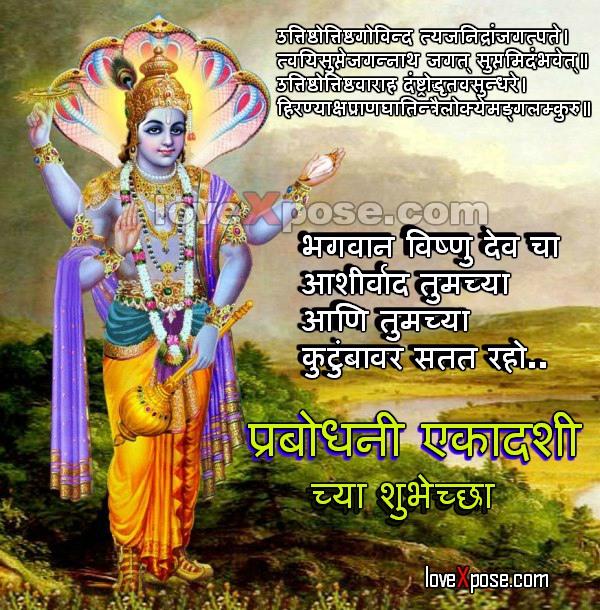Vishnu Dev real original pics