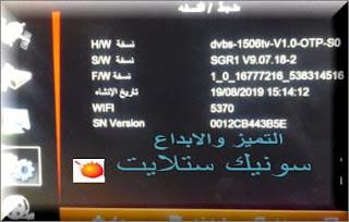 احدث سوفت وير 7Stars 666 hd  معالج الجديد 1506TV