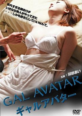 Nonton Gal Avatar (2010)