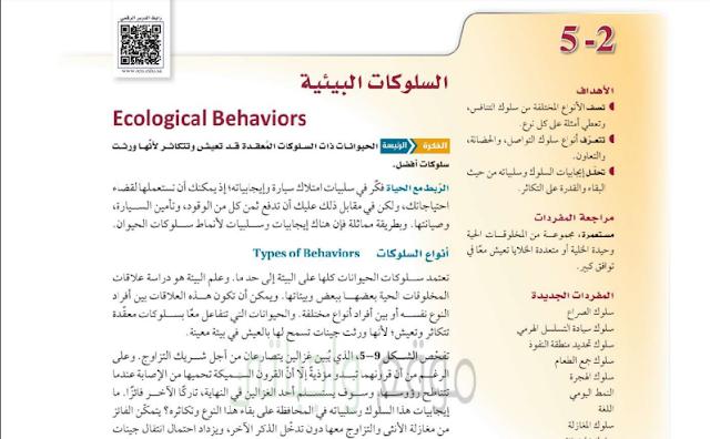 درس السلوكات البيئية علم البيئة مقررات