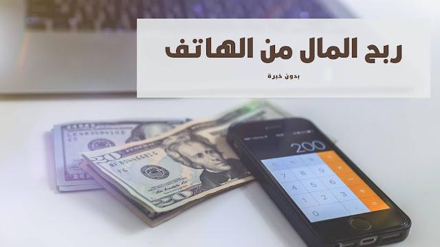 ربح المال من الهاتف 2021