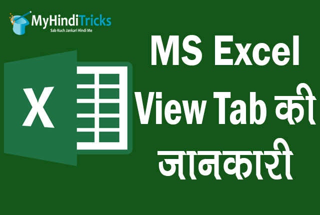 ms-excel-view-tab-in-hindi