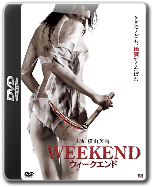Weekend (2012) Japanese Hot Movie Full HDRip 720p