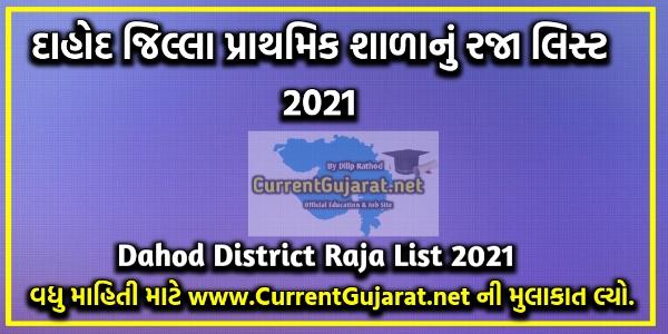 Dahod Raja List 2021 | Dahod District Primary School Raja List Year 2021-22