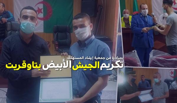 بالفيديو : تكريم الجيش الأبيض ببلدية تاوقريت