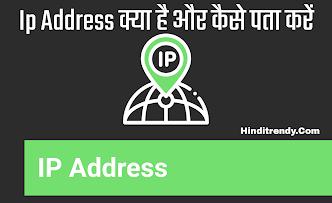 IP Address क्या है और इसे कैसे पता करें?