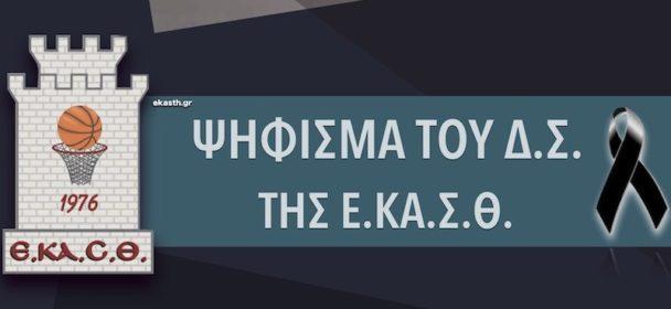 Ψήφισμα του ΔΣ της ΕΚΑΣΘ για τον Αρη Γραμμενίδη