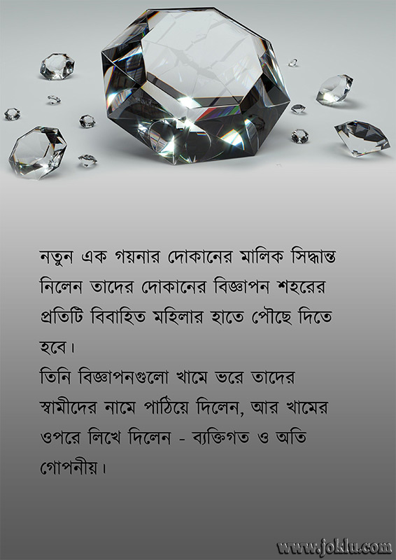 New jewellery shop Bengali short joke