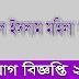 Rofiqul Islam Mohila College job circular 2019_ teachersjobs.com.bd