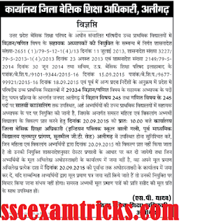 Aligarh JRT Math-Science Teacher Appointment News