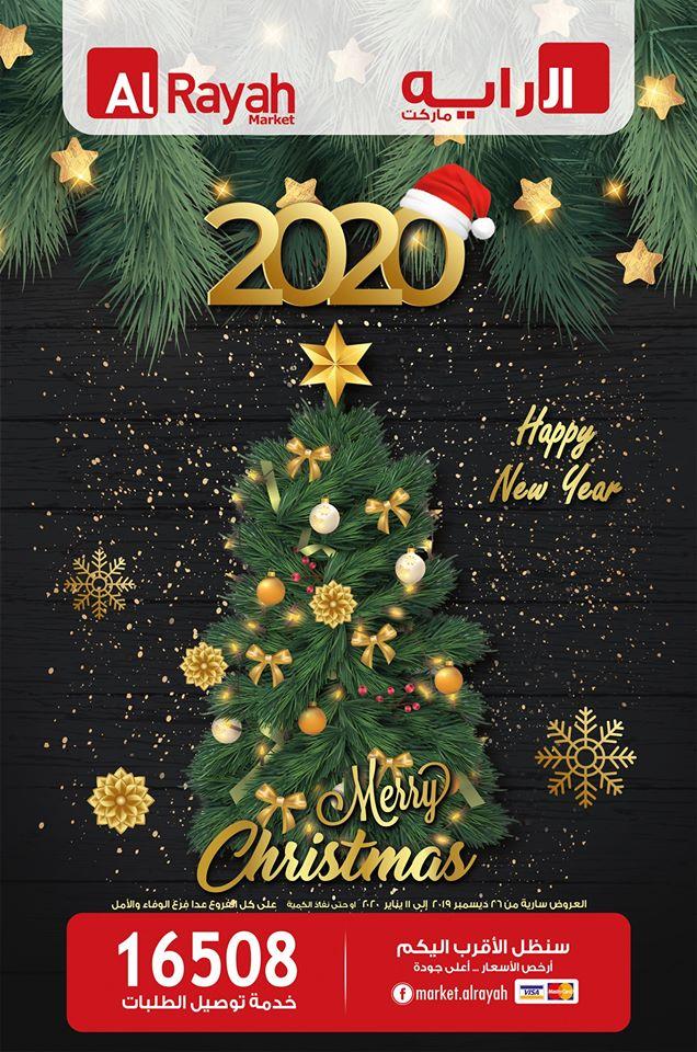 عروض الراية ماركت من 26 ديسمبر 2019 حتى 11 يناير 2020 عروض الكريسماس