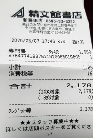 精文館書店 新豊田店 2020/3/7 のレシート
