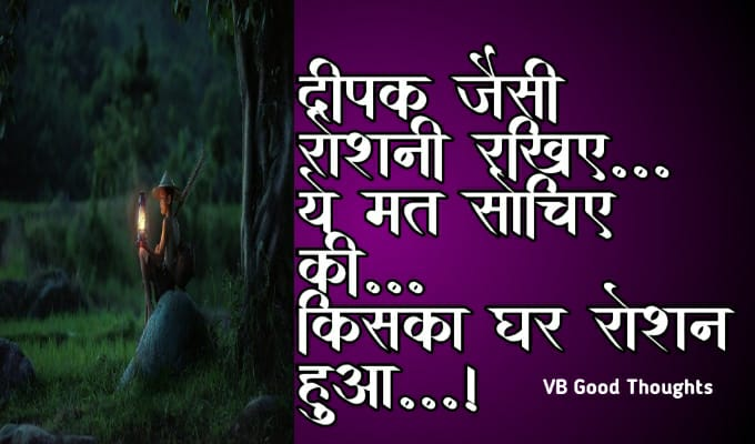 दीपक - हिंदी प्रेरणादायक सुविचार - Sunder Vichar - Good Thoughts