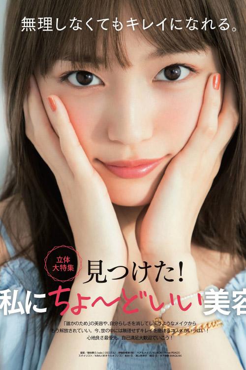 Haruna Kawaguchi 川口春奈, Maquia Magazine 2021.08