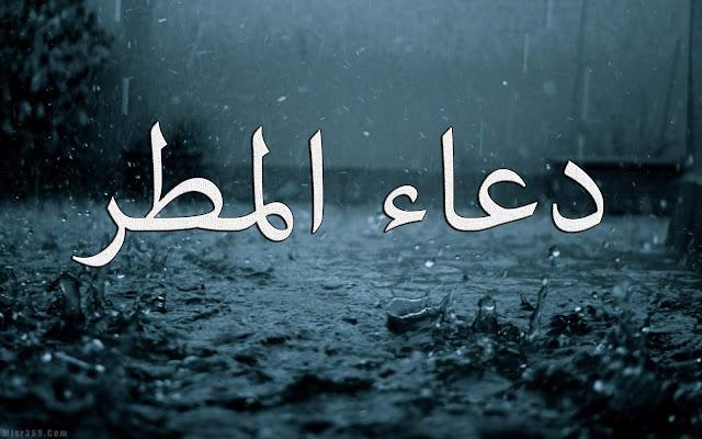 تعرف على دعاء المطر والرعد والبرق.. أدعية قصيرة عن المطر والرعد والبرق