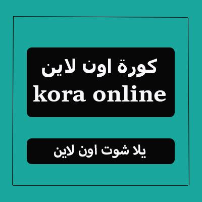 كورة اون لاين - kora online بث مباشر مباريات اليوم