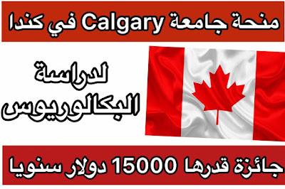منح دراسية مجانية 2020| منحة جامعة Calgary في كندا