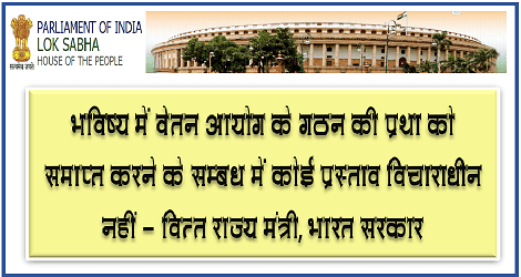 loksabha-usq-no-3164-no-proposal-to-abolish-pay-commissions-system
