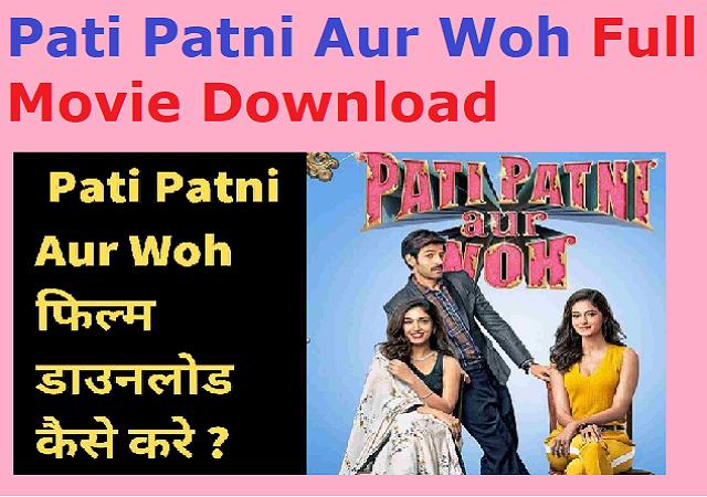 Pati Patni Aur Woh Full Movie