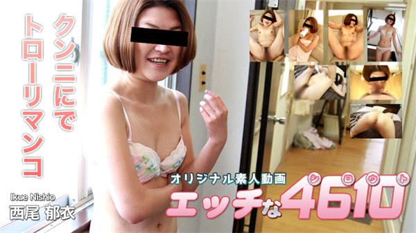 H4610 ori1629 エッチな4610 西尾 郁衣 26歳